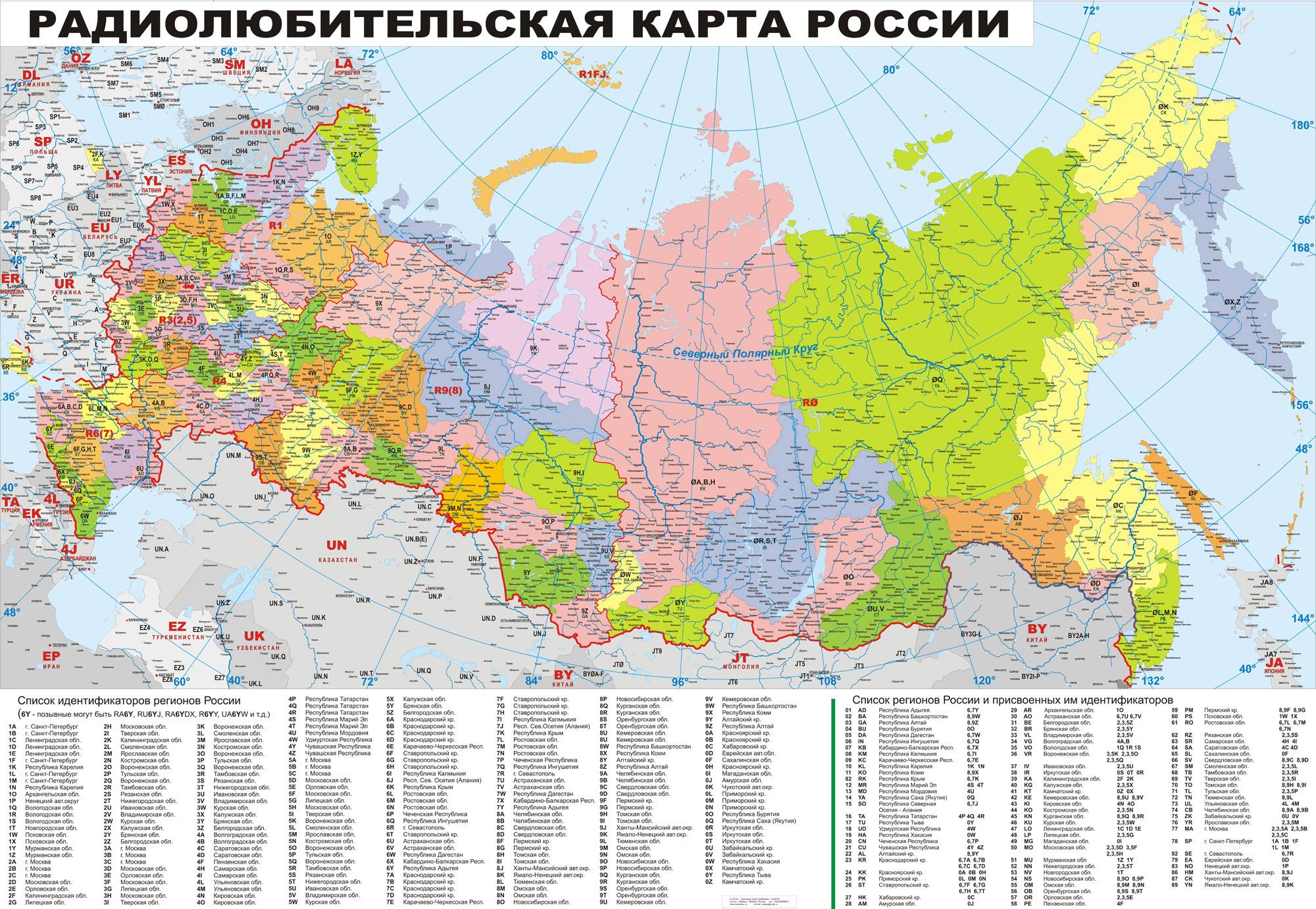 карта россии в формате а3 скачать
