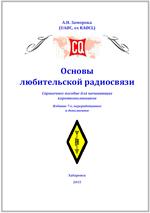 osnovy_radio_ua0c