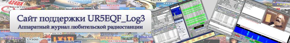 Сайт поддержки UR5EQF_Log3